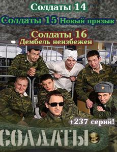 скачать бесплатно торрент солдаты 14 - фото 6